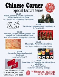 Information regarding Spring Lectures is as follows Start date is February 08 2017 and End Date is April 30 2017 and Email is alurio@pace.edu and Name is Ansel Lurio and File is Browse and Group Name is Confucius Institute and File Name is Chinese-Corner-2_comp.jpg and Affiliation is recognized student organization and Panel is Side and Name of Ad/Event is Spring Lectures and